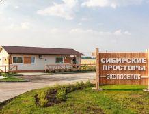Экопоселок «Сибирские просторы»