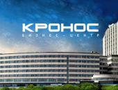 Бизнес-центр «Кронос»