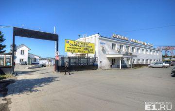 Аренда коммерческой недвижимости в екатеринбурге на е1 коммерческий недвижимость москвы