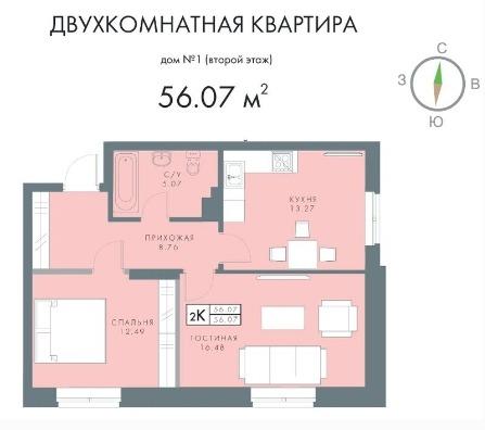 Продается двухкомнатная квартира за 3 820 000 рублей. Новосибирск, Ленинский район, Серафимовича, 20.