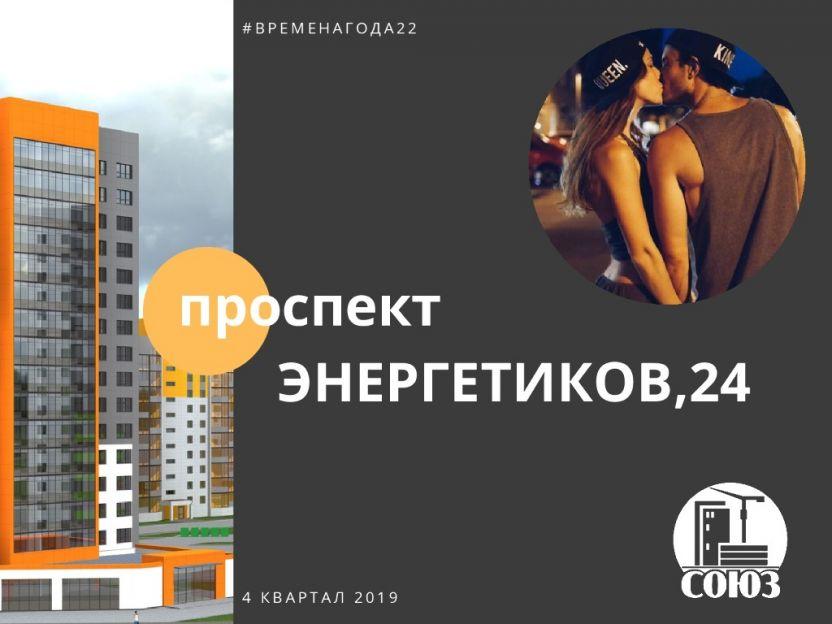 Продается двухкомнатная квартира за 2 430 000 рублей. Барнаул, Индустриальный район, Энергетиков проспект, 24.
