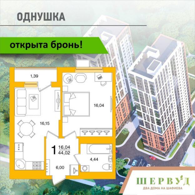 Продается однокомнатная квартира за 3 257 480 рублей. Уфа, Шафиева, 1б.
