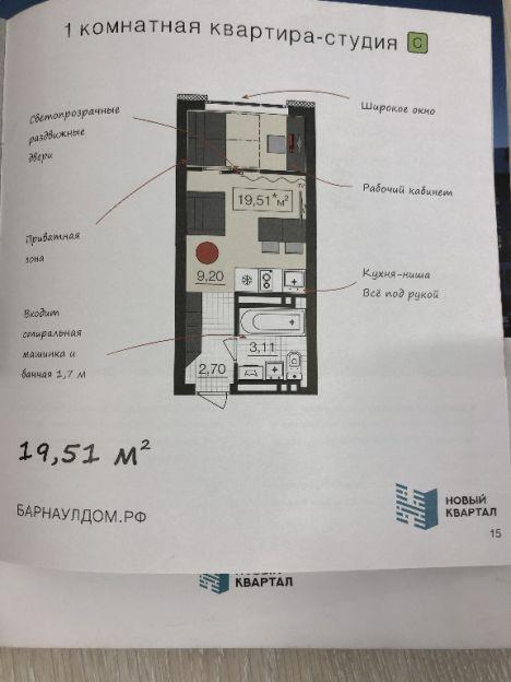 Продается однокомнатная квартира за 1 200 000 рублей. Барнаул, Центральный район, Челюскинцев, 80в.