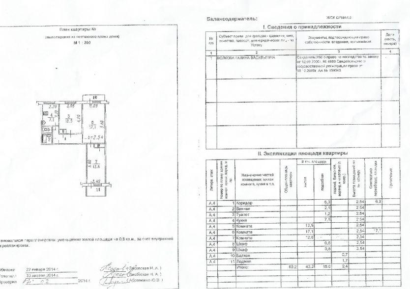 Продается трехкомнатная квартира за 2 050 000 рублей. Омск, Октябрьский район, Транспортная 4-я, 42.