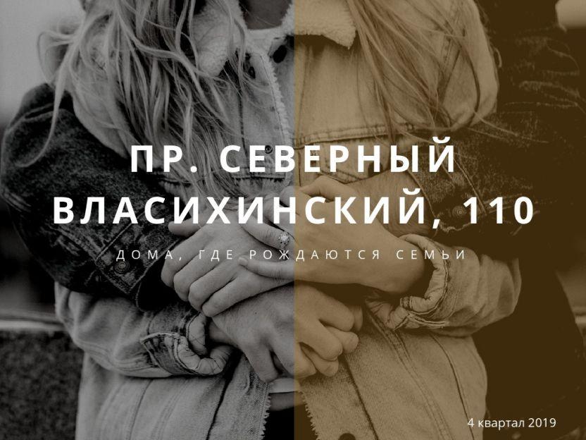 Продается двухкомнатная квартира за 2 395 000 рублей. Барнаул, Индустриальный район, Северный Власихинский проезд, 110.
