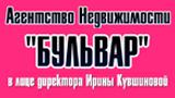 Агенство Недвижимости Бульвар