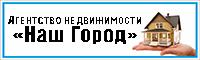 """ООО  """"НАШ ГОРОД"""""""