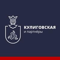 """ООО """"Кулиговская и Партнеры"""""""