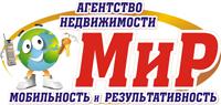 """Агентство Недвижимости """"МИР"""""""