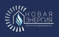 """Агентство недвижимости """"НОВАЯ ЭНЕРГИЯ"""""""