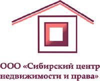 Сибирский центр недвижимости и права