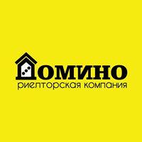 Домино Риелторская компания
