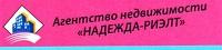 "Агентство недвижимости ""Надежда-Риэлт"""