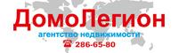 ООО Агентство недвижимости «ДомоЛегион»