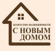 С новым Домом