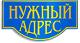 ООО Нужный адрес