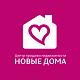 Новые дома, агентство недвижимости