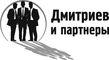 Дмитриев и партнёры