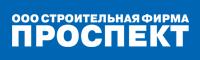 Строительная фирма ПРОСПЕКТ