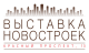 """ООО """"Выставка Новостроек"""""""
