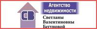 Агентство Недвижимости Светланы Бегуновой