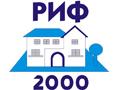 РИФ-2000, ООО Агентство недвижимости