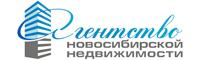 ООО «Агентство Новосибирской недвижимости»