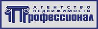 """ООО """"Агентство недвижимости """"Профессионал"""""""