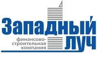 """ЗАО ФСК """"Западный луч"""""""