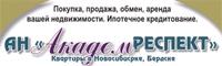 АН «АкадемРеспект»