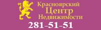 ООО «Красноярский Центр Недвижимости»