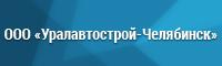 """ООО """"Уралавтострой-Челябинск"""""""
