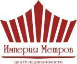 """Центр недвижимости """"Империя метров"""""""