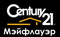 Century 21 Мэйфлауэр