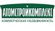 Атомстройкомплекс, ООО Агентство коммерческой недвижимости
